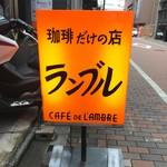 カフェ・ド・ランブル - 看板