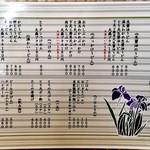 たけうちうどん店 - メニューです。(2018.7 byジプシーくん)