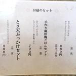 たけうちうどん店 - お昼のセットです。(2018.7 byジプシーくん)