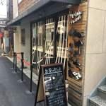 たけうちうどん店 - お店の外観です。(2018.7 byジプシーくん)