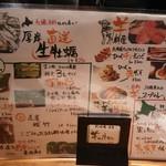 北海道産ひつじ肉 炭火兜ひつじ