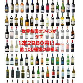 世界各国のワインが約100種