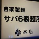 サバ6製麺所 - ☆自家製麺サバ6製麺所(^_-)-☆☆