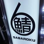 サバ6製麺所 - ☆こちらの看板が目印です(^^ゞ☆