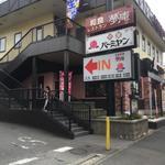 バーミヤン 横浜笹下店 -
