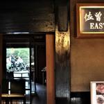 佐曽羅 EAST 1F -