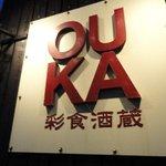 彩食酒蔵 OUKA -