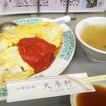 88833185 - オムライス570円 餃子280円