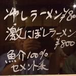 88834668 - 「冷しラーメン」「激にぼしラーメン」あります(2018年7月6日)