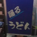 88835169 - 踊るー
