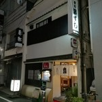四谷藤すし - 料理写真: