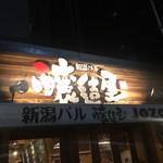 新潟バル 醸造屋 -