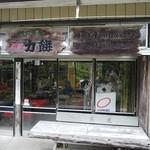 峠の茶屋・最上屋 -