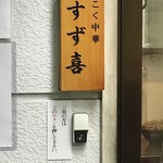 鶏こく中華 すず喜 - 【2018.7.1】表札。