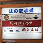 鶏こく中華 すず喜 - 【2018.7.1】案内板。