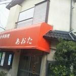 あおた - 外観(2018年7月5日撮影)