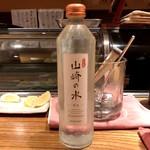 とり喜 - 山崎の水 -発泡-