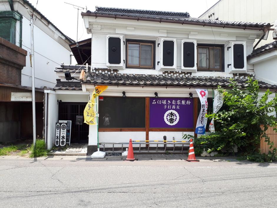 水舎 松本今町店 name=