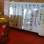 奥信濃幻の蕎麦処 富倉そば支店 -