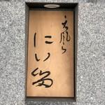 にい留 - (2018年6月)