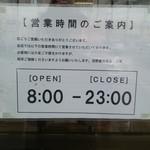 88845563 - こちらの店舗は24時間営業では有りません、深夜早朝の時間帯の御利用時は御注意下さい。