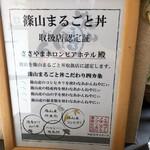 旨いもん屋「さんでー」 - 篠山まるごと丼取扱認定証
