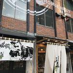 栄 馬肉酒場 馬喰ろう - お店入口