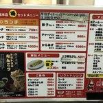 元祖辛麺屋 桝元 大阪本店 -