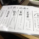 88848348 - 日本酒のメニュー。