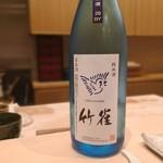 鮨みやもと - 日本酒