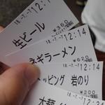 88851770 - ネギラーメン620円(税込)+太麺0円(税込)+岩のり200円(税込)+生ビール360円(税込)を注文しました!