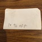 エベレスト レストラン&バー - こちらはいままで店員さんがチラシの裏に手書きで書いていた10パーセントオフのチケットです。とても可愛いチケットです。しかも何回でも使えるのです。わたしはかれこれ3年間財布に入れ続けていました