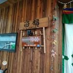 アジアン キッチン カフェ ももふく - 外観