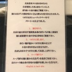 Japanese Soba Noodles 蔦 - つけSobaについて