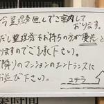Japanese Soba Noodles 蔦 - 15時から整理券なしでOK