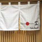 Japanese Soba Noodles 蔦 - 大西店主は毎日厨房で調理してます。