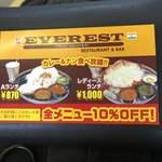 エベレスト レストラン&バー - そして久しぶりに行ったらちゃんとした10パーセントオフ券になっていました!しかも裏はポイントカードになってます。800円に1ポイントたまって20個貯めるとランチAセットのおまけですわ