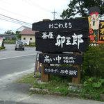 茶屋 卯三郎 - 看板