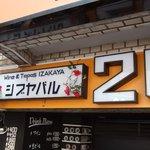 シブヤバル209 - 209
