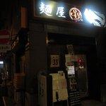 麺屋33 - お店 外観