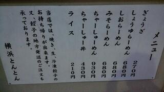 横浜とんとん -