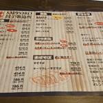SAPPORO餃子製造所 - メニュー