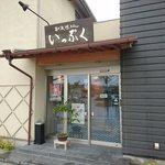 和海味処 いっぷく - お店です