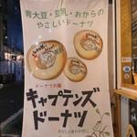 Captain's Donut - 店頭