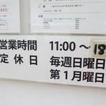 香川 一福 神田店 -