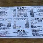 麺や 天鳳 -