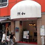 Shouwa - お店の外観