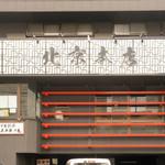 北京本店 -