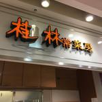 桂林 常菜房 -