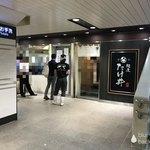 京都 麺屋たけ井 - 店の外観 ※駅構内にあります